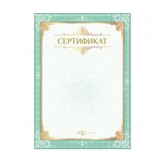 Сертификат А4, вертикальный бланк №1, мелованный картон, конгрев, тиснение фольгой, BRAUBERG, 128372