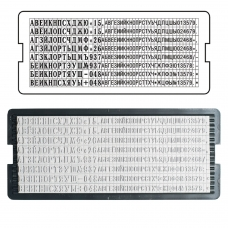 Касса русских букв и цифр универсальная, для самонаборных печатей и штампов TRODAT, 360 символов, шрифт 3,1 и 2,2 мм, 86617