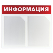 Доска-стенд 'Информация' эконом, 50х43 см, 2 плоских кармана А4, BRAUBERG, 291009